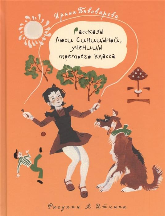 Рассказы Люси Синицыной, ученицы третьего класса Пивоварова И.М.