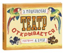 Мошковская Э.Э. - Театр открывается обложка книги