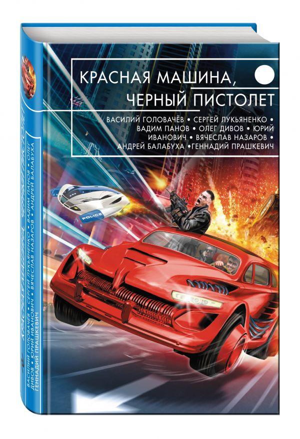 Красная машина, черный пистолет Лукьяненко С.В., Головачев В.В., Панов В.Ю. и др.
