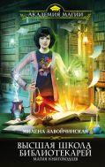 Высшая Школа Библиотекарей. Магия книгоходцев от ЭКСМО