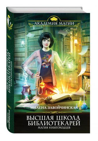 Высшая Школа Библиотекарей. Магия книгоходцев Завойчинская М.В.
