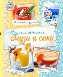 - Изумительные смузи и соки обложка книги