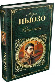 Пьюзо М. - Сицилиец обложка книги