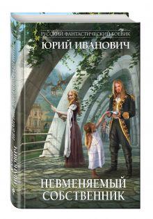Иванович Ю. - Невменяемый собственник обложка книги
