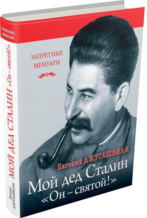 Мой дед Иосиф Сталин. «Он - святой!»