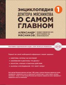 Обложка Энциклопедия доктора Мясникова о самом главном. Т. 1 Александр Мясников
