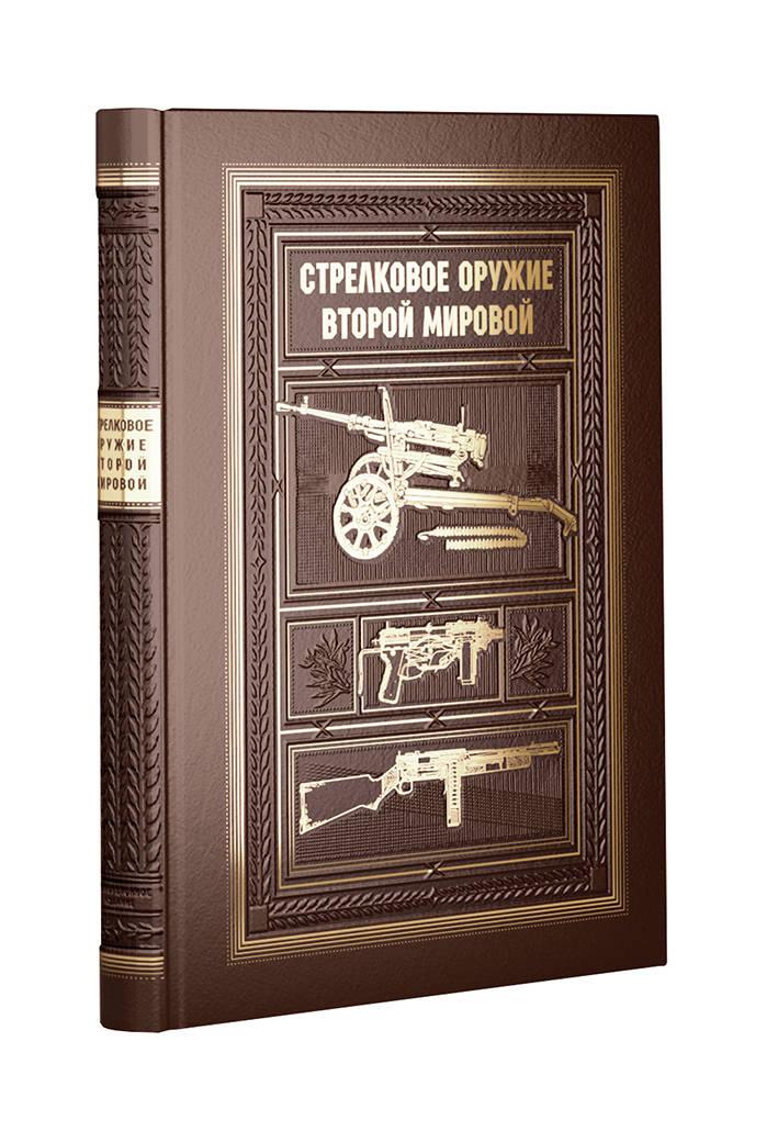 Попенкер М.Р., Милчев М.Н. Стрелковое оружие Второй Мировой. КОЛЛЕКЦИОННОЕ ИЗДАНИЕ