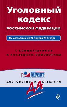 Обложка Уголовный кодекс РФ. По состоянию на 20 апреля 2015 года. С комментариями к последним изменениям