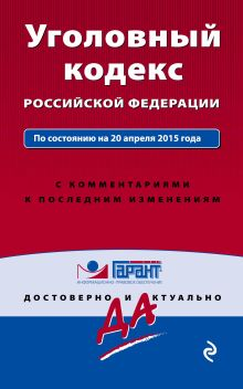 - Уголовный кодекс РФ. По состоянию на 20 апреля 2015 года. С комментариями к последним изменениям обложка книги