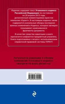 Обложка сзади Уголовный кодекс РФ. По состоянию на 20 апреля 2015 года. С комментариями к последним изменениям