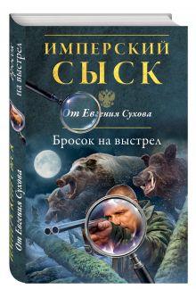 Бросок на выстрел обложка книги