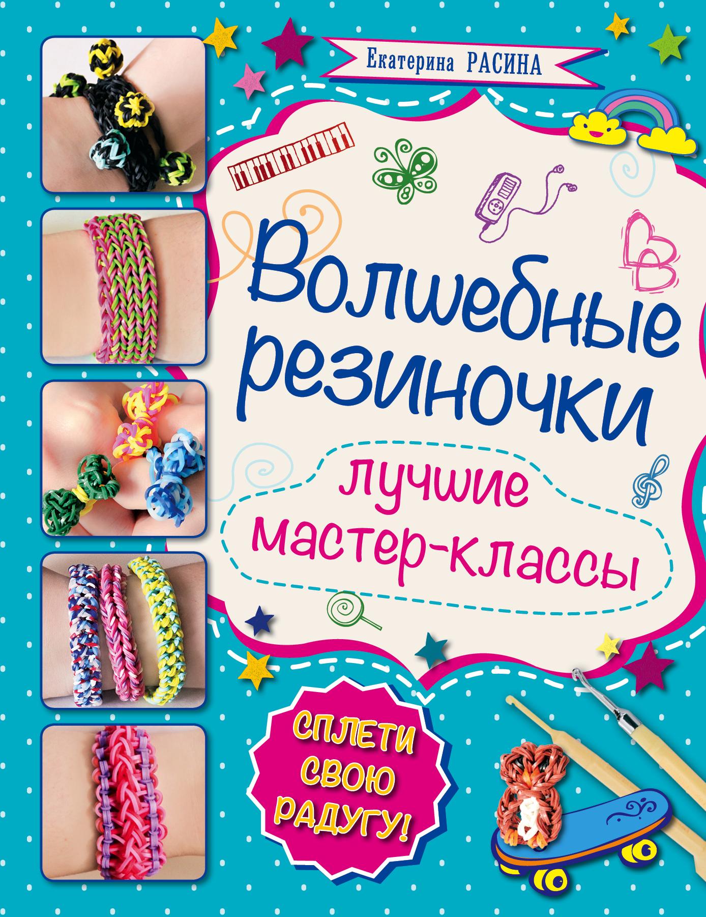 Волшебные резиночки ( Расина Е.Г.  )