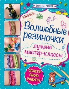Расина Е.Г. - Волшебные резиночки обложка книги