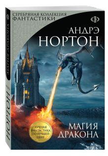 Нортон А. - Магия дракона обложка книги