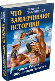 Что замалчивают историки. Князь Рюрик – 1000-летняя загадка обложка книги