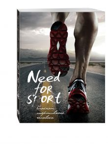Need for sport