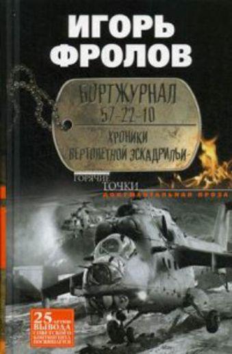Бортжурнал 57-22-10. Хроники вертолетной эскад-рильи Фролов И.А.