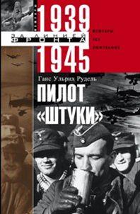 """Пилот """"Штуки"""". Мемуары аса люфтваффе 1939-1945 Рудель Г."""