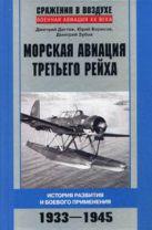 Морская авиация Третьего рейха. История развития и боевого применения. 1933-1945
