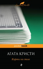 Кристи А. - Карты на столе обложка книги