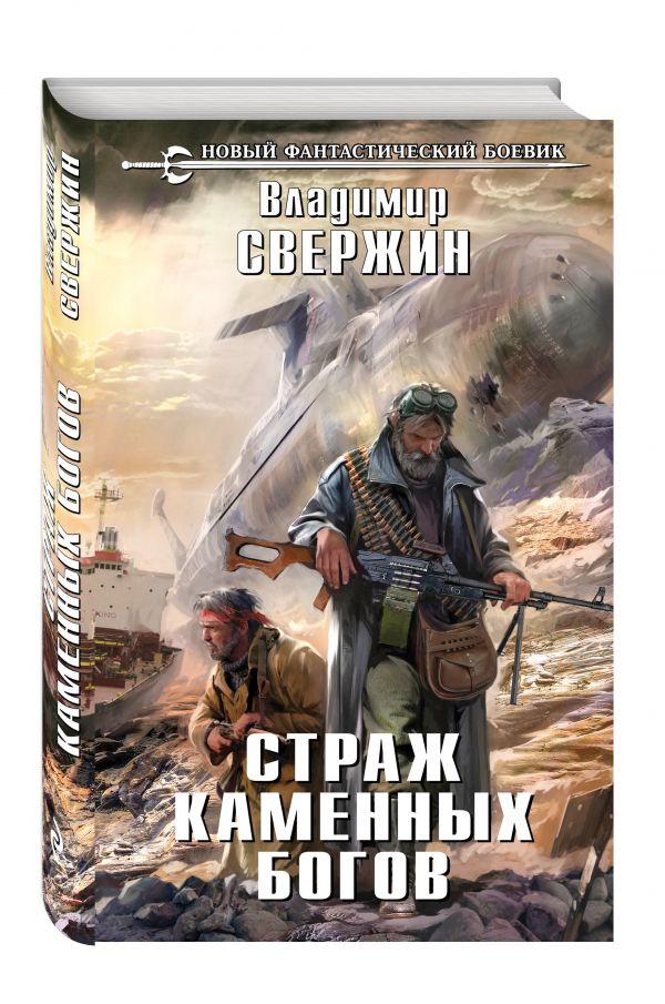 Страж Каменных Богов Свержин В.И.