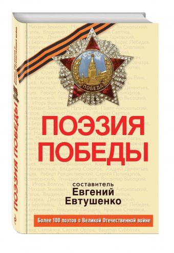 Поэзия Победы Евтушенко Е.А., составитель