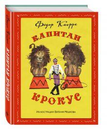 Кнорре Ф.Ф. - Капитан Крокус (ил. Е. Мешкова) обложка книги