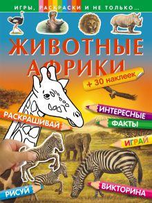 - Животные Африки обложка книги