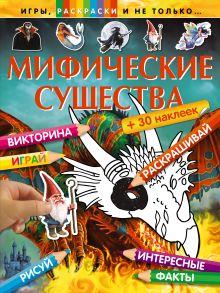 - Мифические существа (+наклейки) обложка книги