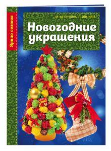 Новогодние украшения обложка книги