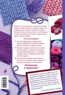 Обложка сзади Вязание на лумах для начинающих. Просто, быстро, красиво. Техника, узоры, изделия Анна Зайцева