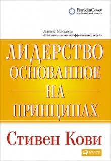 Кови С. - Лидерство, основанное на принципах (обложка) обложка книги