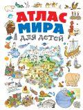 Атлас мира для детей от ЭКСМО