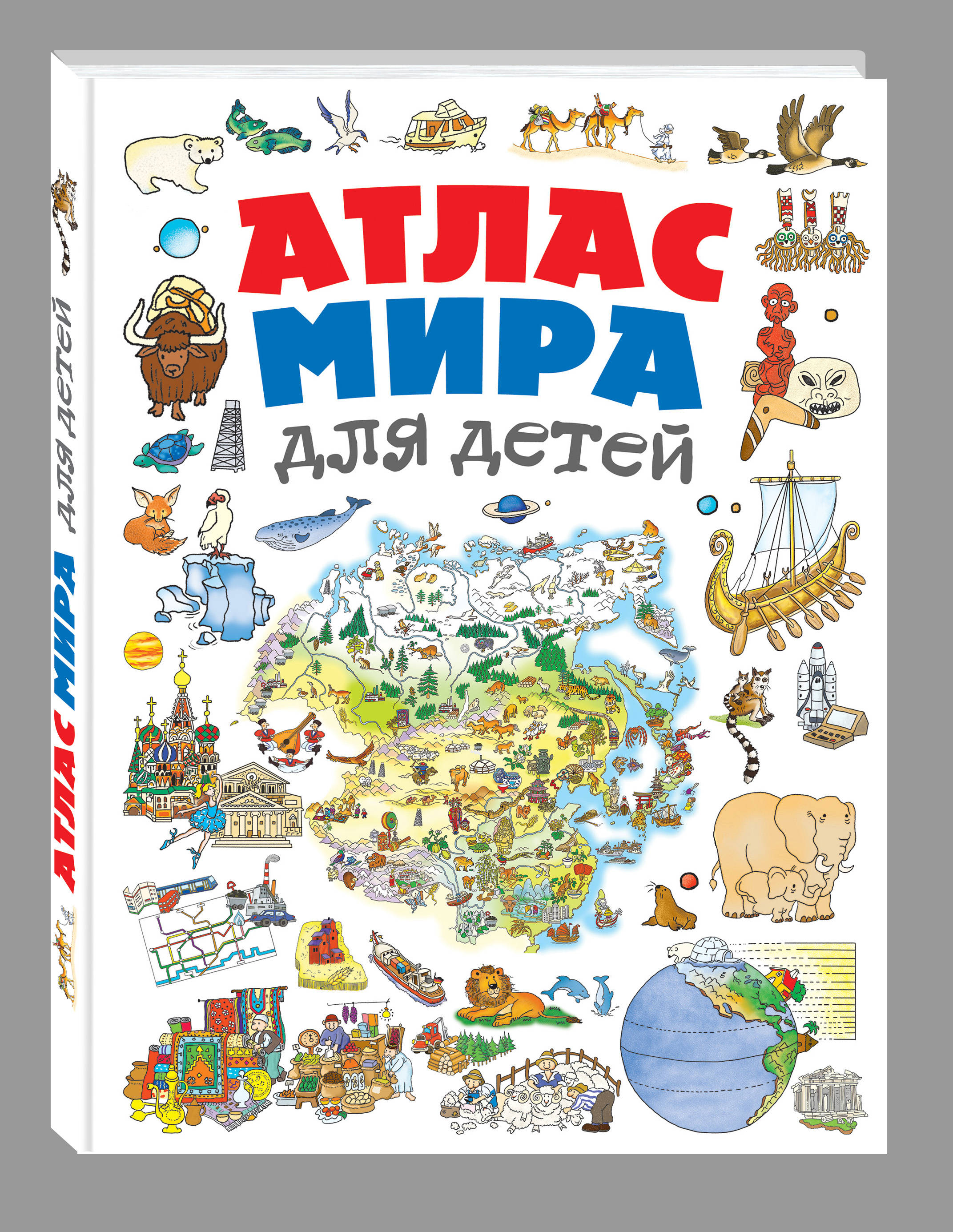 Атлас мира для детей от book24.ru