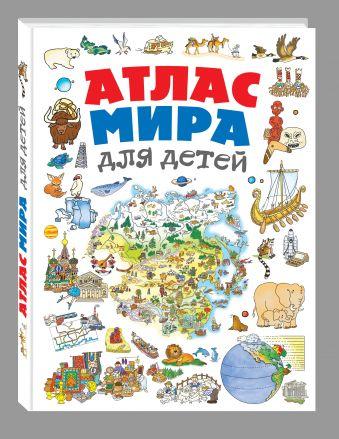 Атлас мира для детей Андрианова Н.А.