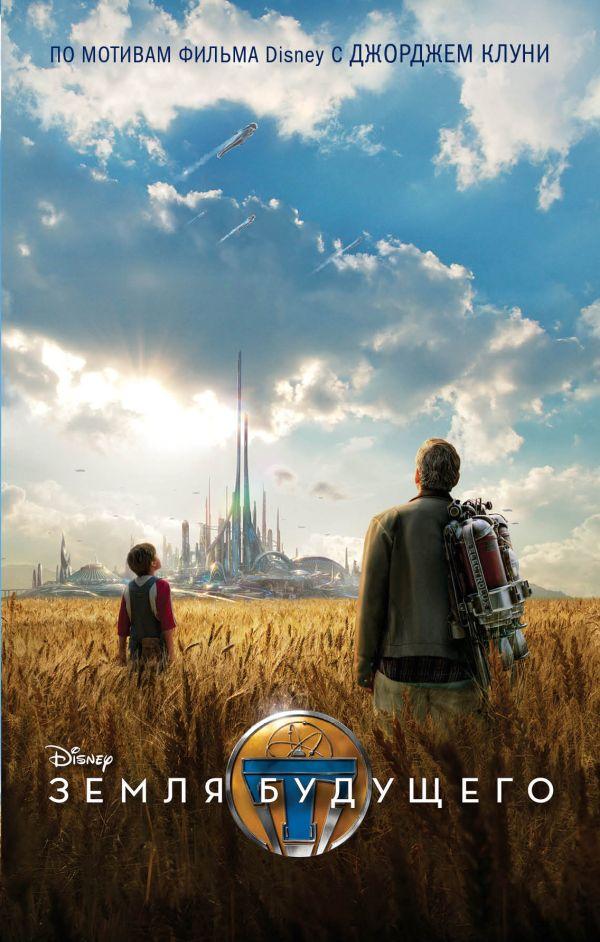 Земля будущего книга скачать fb2