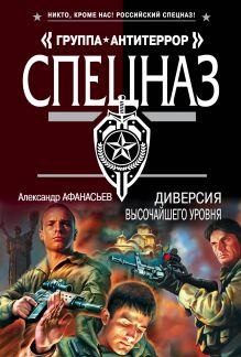 Обложка Диверсия высочайшего уровня Александр Афанасьев