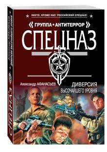 Афанасьев А. - Диверсия высочайшего уровня обложка книги