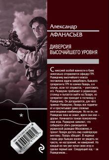 Обложка сзади Диверсия высочайшего уровня Александр Афанасьев