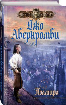Аберкромби Дж. - Полмира обложка книги