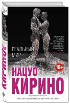 Кирино Н. - Реальный мир' обложка книги