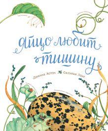 Астон Д. - Яйцо любит тишину обложка книги