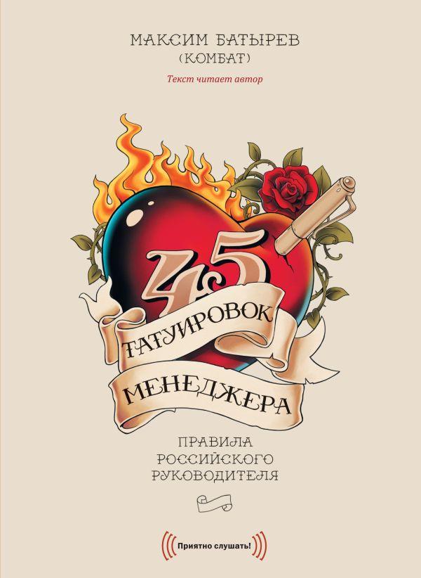 CD 45 татуировок менеджера. Правила российского руководителя (диджипак) Батырев М.