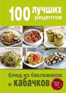 - 100 лучших рецептов блюд из баклажанов и кабачков обложка книги