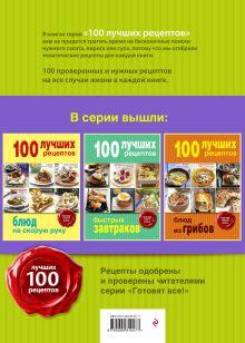 Обложка сзади 100 лучших рецептов блюд из баклажанов и кабачков