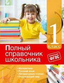 Полный справочник школьника: 1-й класс