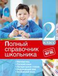 Полный справочник школьника (обложка)