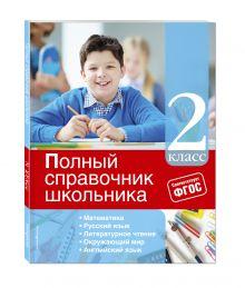 Полный справочник школьника: 2-й класс