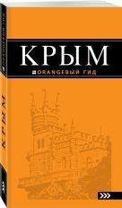 Крым: путеводитель. 6-е изд., испр. и доп.