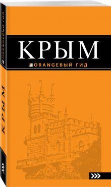 Киселев Д. В. - Крым: путеводитель. 6-е изд., испр. и доп. обложка книги